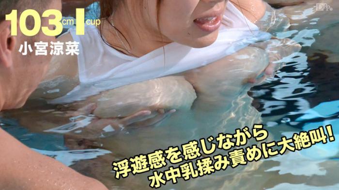 ウォーターガール ~水中巨乳揉み~ - 小宮涼菜 072314-650