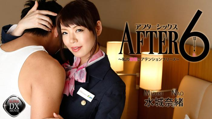 アフター6~私の股間にアテンションプリーズ~ - 水城奈緒 0748